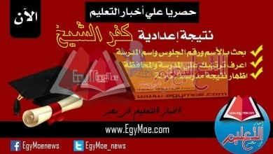 Photo of نتيجة الشهادة الإعدادية 2020 . تعليم كفر الشيخ تحدد موعد تظلمات الطلاب