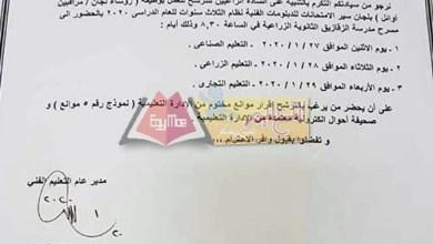 Photo of مواعيد المقابلات الشخصية للمرشحين لرئاسة لجان امتحانات الدبلومات الفنية بالشرقية