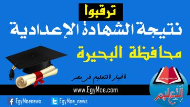 Photo of موعد نتيجة الشهادة الإعدادية محافظة البحيرة الترم الأول 2020