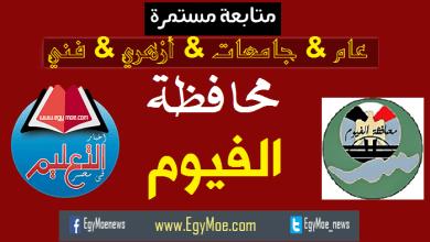 Photo of تعليم الفيوم : انتهاء الكشف عن السمنة والأنيميا والتقزم غدًا