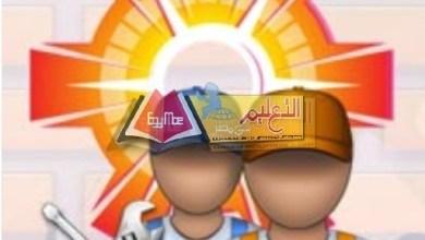 Photo of صعود 15 فريقًا للمرحلة الثالثة بمسابقة ''شيف المستقبل'' لطلاب المدارس