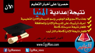 Photo of فتح باب التظلمات على نتيجة الشهادة الإعدادية بالمنيا 2020 اليوم