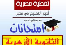 Photo of الأزهر يضع ضوابط أسئلة امتحانات الثانوية الأزهرية وفق القرارات الأخيرة