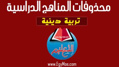 Photo of ننشر المنهج المقرر لمادة التربية الدينية للثانوية العامة حتي منتصف مارس