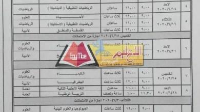 Photo of إرسال جداول امتحانات الثانوية العامة والدبلومات للمدارس لإطلاع الطلاب عليها