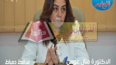 Photo of بالأسماء . حركة تنقلات وتغييرات مديرى ووكلاء الإدارات التعليمية بدمياط