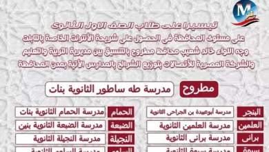 Photo of تخصيص 9 مدارس لتسليم شرائح التابلت لطلاب الأول الثانوي بمطروح