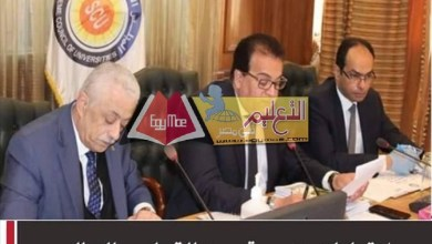 Photo of التعليم العالي : تأجيل امتحانات الترم الثانى يسري على المعاهد والجامعات الخاصة