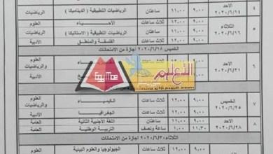 Photo of ننشر جدول امتحانات الثانوية العامة 2020