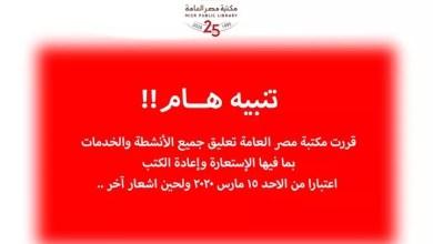 Photo of مكتبة مصر العامة تعلن تعليق الإعارة