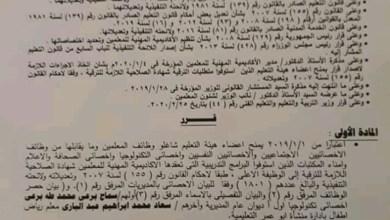 Photo of محافظ الشرقية يعتمد قرارات ترقية 1801 من أعضاء الهيئة التعليمية