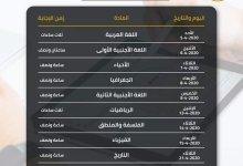 Photo of ننشر جدول الامتحان التجريبي لطلاب الصف الأول الثانوي