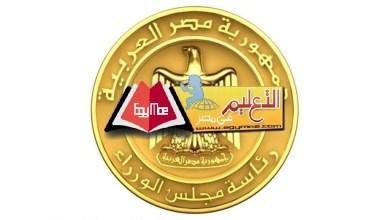 Photo of الجريدة الرسمية تنشر قرار رئيس الوزراء بتخفيض أعداد الموظفين