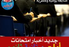 Photo of أرقام الدعم الفنى للتواصل فى حالة حدوث مشكلة بالامتحان التجريبي لطلاب القاهرة