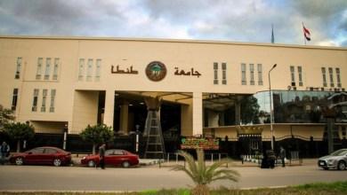 Photo of تأجيل مقابلة المتقدمين لمنصب رئاسة جامعة طنطا