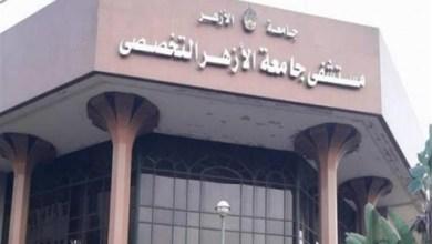 Photo of إصابة ممرض في مستشفى جامعة الأزهر بفيروس كورونا