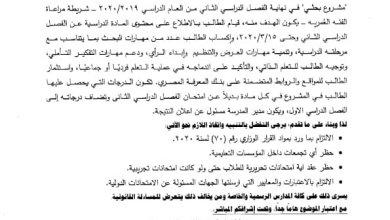 Photo of التعليم تحذر من عقد آي امتحانات تحريرية للطلاب خلال الفترة المقبلة