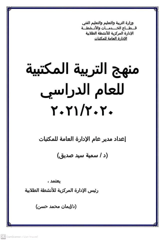 منهج التربية المكتبية للعام الدراسي الجديد 2020 / 2021 Fb_img_16005302438856230661888122