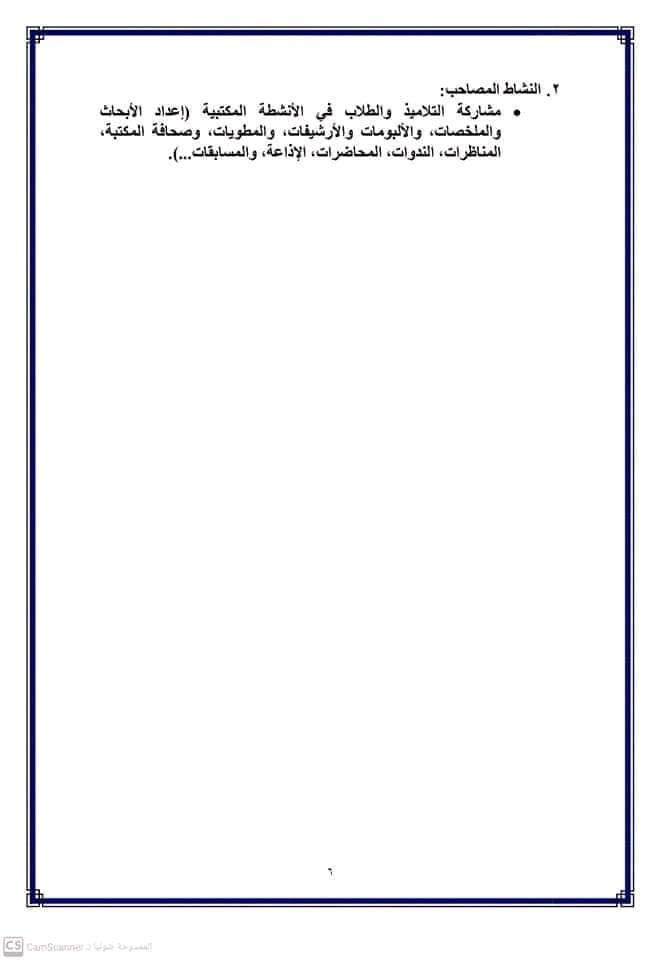 منهج التربية المكتبية للعام الدراسي الجديد 2020 / 2021 Fb_img_16005302592413380288981847