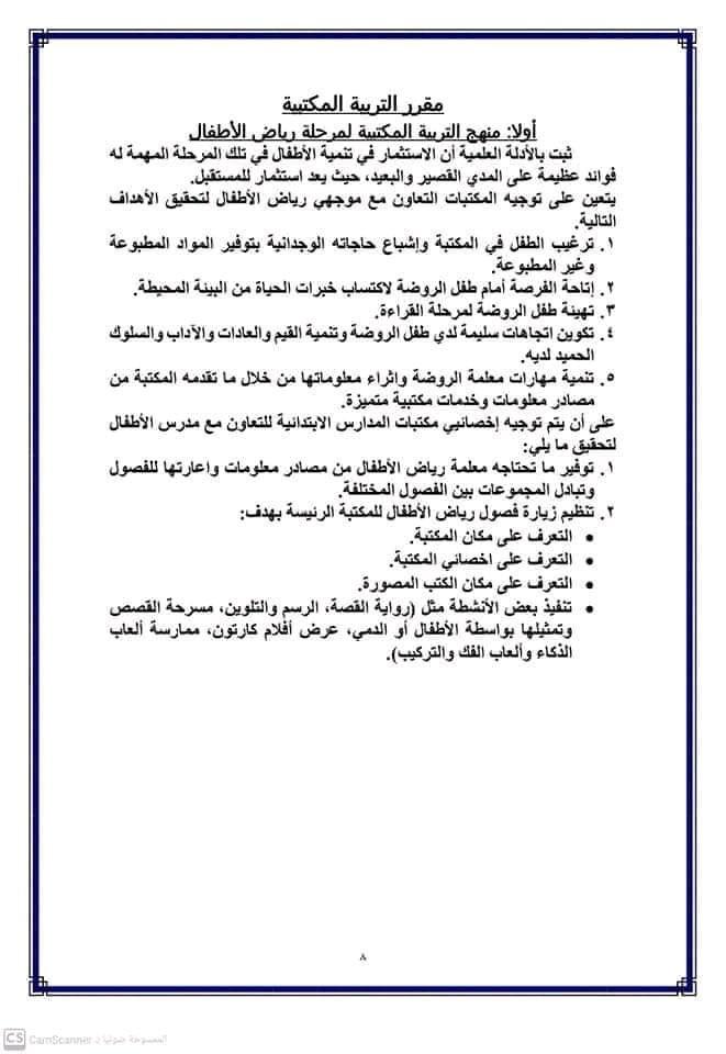 منهج التربية المكتبية للعام الدراسي الجديد 2020 / 2021 Fb_img_1600530272643955043456944