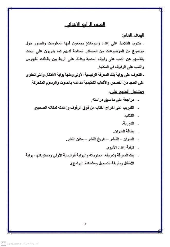 منهج التربية المكتبية للعام الدراسي الجديد 2020 / 2021 Fb_img_160053030465283401511830527