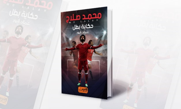 Mohamed Salah Book cover June 9, 2018 – Al-Arabi – Photo compiled by Egypt Today