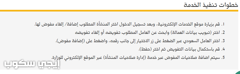 نموذج تفويض مكتب العمل خدمة إضافة أو إلغاء مفوض لخدمات وزارة