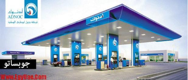 وظائف-فى-شركة-بترول-أبوظبي-الوطنية-أدنوك-700x300