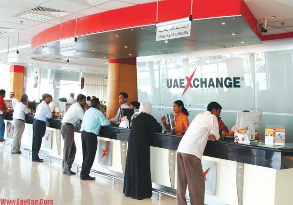 uae-exchange-branch