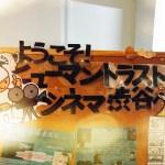 ヒューマントラストシネマ渋谷