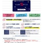 ユナイテッド・シネマのメンバーズカード CLUB-SPICE