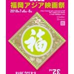 第32回福岡アジア映画祭