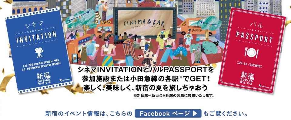 とっておきの映画とグルメを巡る、ちょっと特別な新宿へご招待。新宿シネマ&バルWEEK