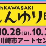 第24回KAWASAKIしんゆり映画祭2018