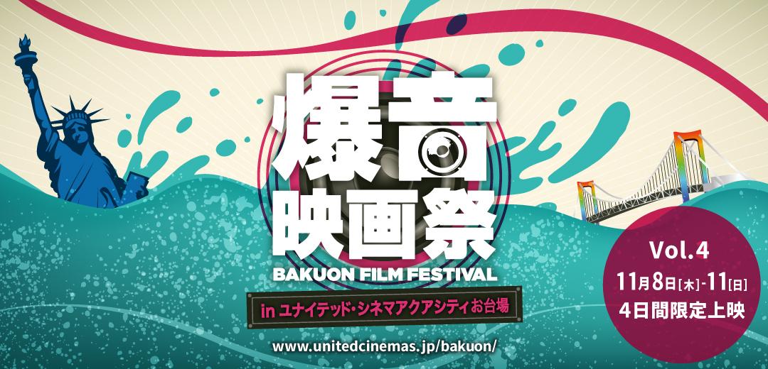 爆音映画祭 in ユナイテッド・シネマ アクアシティお台場
