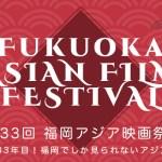 第33回福岡アジア映画祭