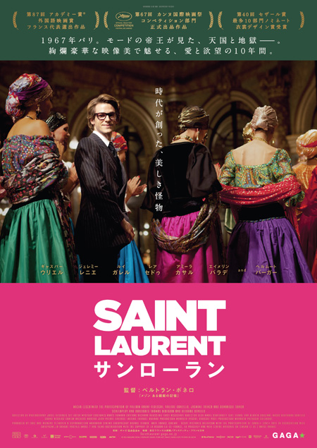 SaintLaurent_poster