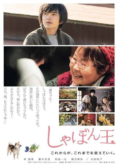 (C)2016「しゃぼん玉」製作委員会