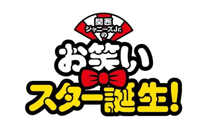 関西ジャニーズJr.