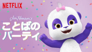 子供の英語学習 Netflix