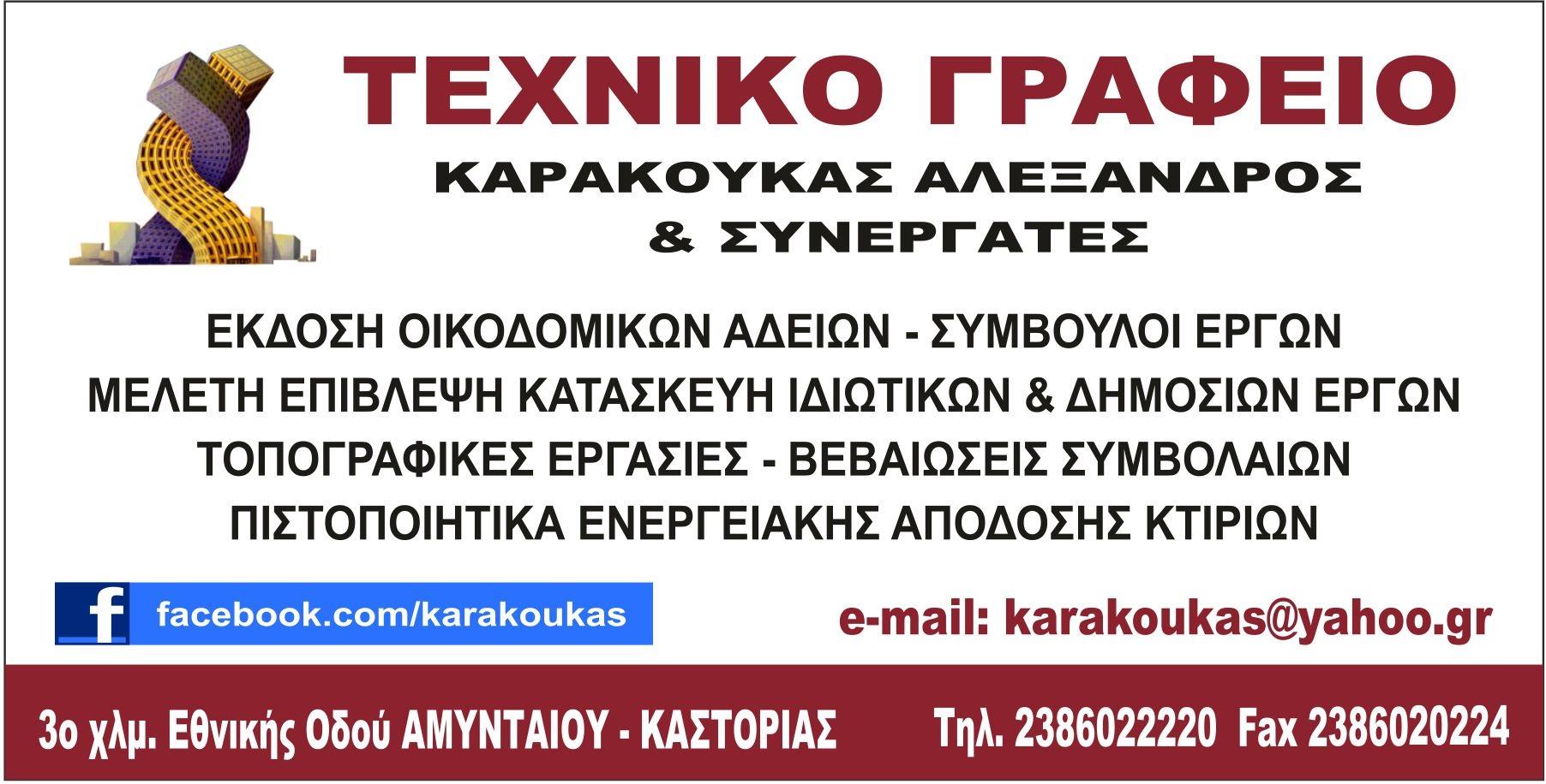 karakoukas