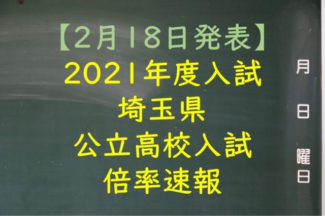 県立 倍率 埼玉 最新 高校 埼玉県の県立高校偏差値ランキング(学科・コース別)2021 最新版