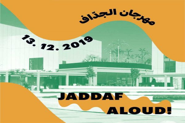 First annual Jaddaf Aloud! creative festival to launch this December at Jameel Arts Centre, Jaddaf Waterfront, Dubai