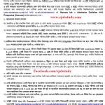 National University Honours Admission Notice 2016-17 | www.nu.edu.bd