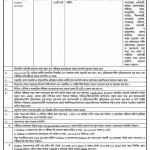 Ministry of Public Administration Job Circular 2017 Apply Online