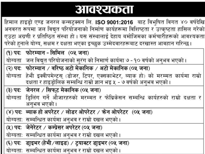 Job Vacancy in Hydropower Company