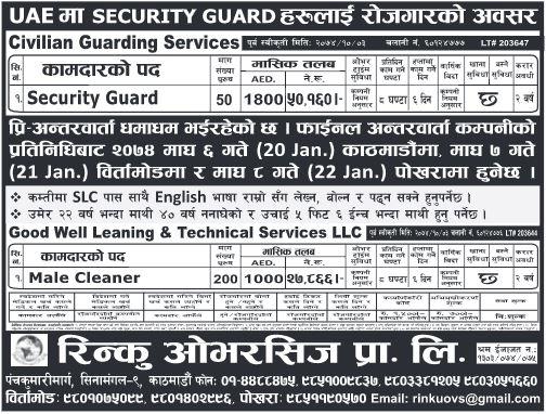 Security Guard Jobs Uae