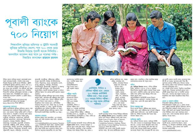 Kaler Kantho Weekly Jobs Newspaper 10th October 2018