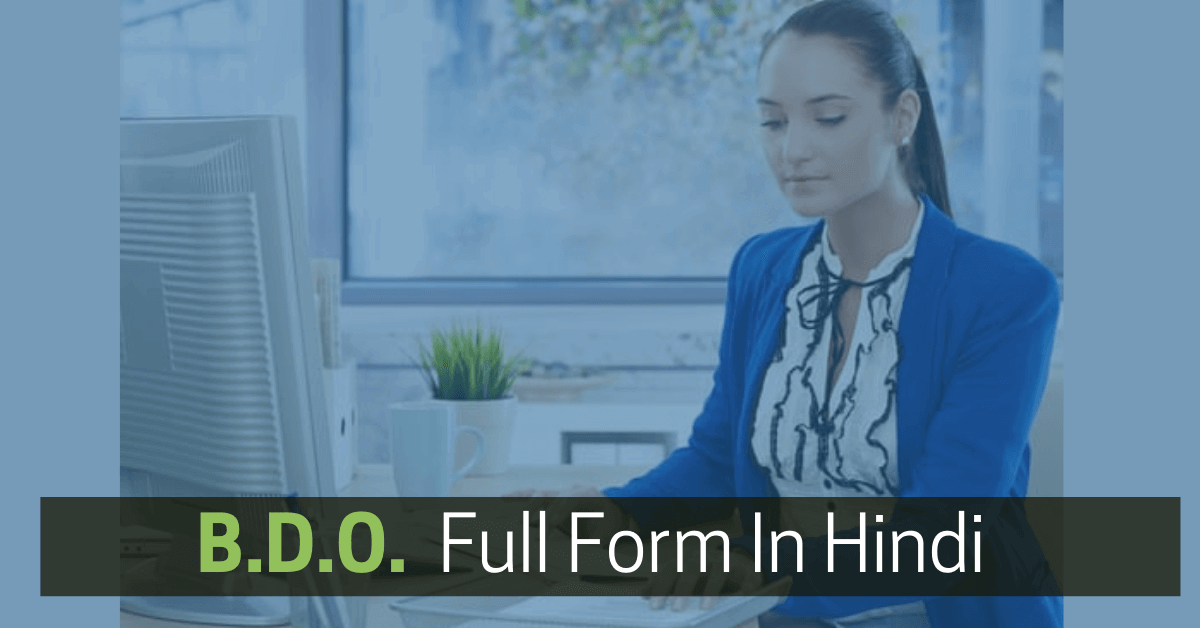 BDO Full Form In Hindi