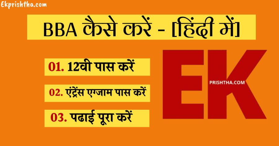 BBA Kaise Kare in Hindi